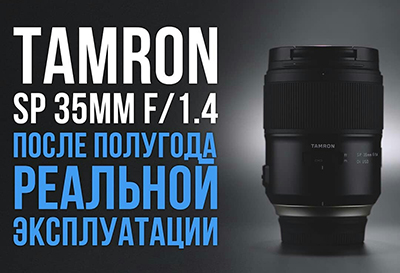 Tamron SP 35mm F/1.4 Di USD - Впечатления полгода спустя